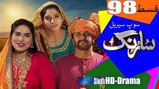Sarang Ep 98 | Sindh TV Soap Serial | HD 1080p |  SindhTVHD Drama
