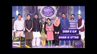 Shan-e-Iftar - Segment: Shan-e-ilm - 19th June 2017