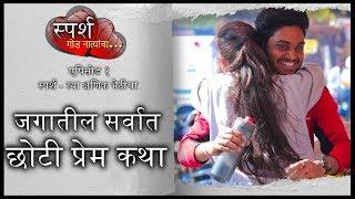 नक्की पहा - सर्वात छोटी प्रेम कथा Marathi Web Series Part 1