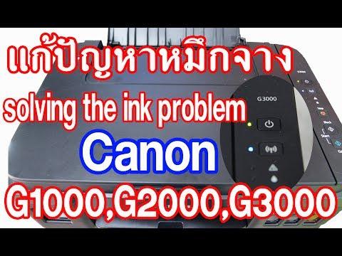 Canon G1000 , G2000 , G3000 แก้ปัญหาหมึกจางปริ๊นหมึกไม่ออก Solving