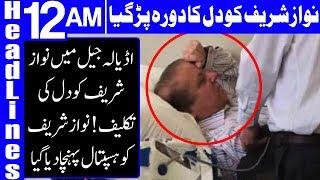 Adiala Jail main Nawaz Sharif ko Dil ke takleef | Headlines 12 AM | 23 July 2018 | Dunya News