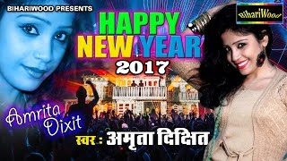 भोजपुरी सुपरहिट सांग - Happy New Year 2017 - Amrita Dixit - Bhojpuri New Hot Song 2017 -