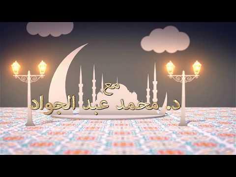 01-  لا تيأس  ( رسائل قصيرة ) مع الدكتور محمد عبد الجواد