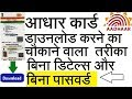 चौकाने वाला तरीका how to download aadhar pdf without any details and password | EXTRA TECH WORLD|