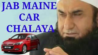Jab maine car chalaya by maulana tariq jameel sahab