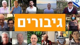 יום העצמאות 2020 || גיבורי מדינת ישראל במסר מיוחד