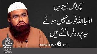 Nabi Kareem | Ambia Karam | Aulia Allah | Qabron Mai Zinda Hain? By Qari Khaleel Ur Rahman Javed