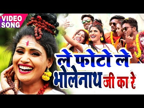 Xxx Mp4 बोल बम 2019 का सबसे धाँसू Video Song ले फोटो ले भोलेनाथ जी का रे Khushboo Uttam Le Photo Le 3gp Sex