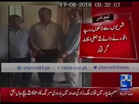24Breaking: FIA raids travel agency in Islamabad