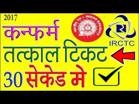 लगभग 30 सेकंड में तत्काल टिकट कैसे बुक करेंगे | How to Book Tatkal Ticket in IRCTC fast 2017 (Hindi)