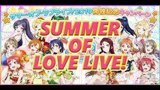 Love Live School Idol Festival Enjoy The Eve Story 3,ANJJP - VideosTube