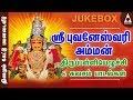 Sri Bhuvaneswari Suprabatham And Kavasam Jukebox Songs Of Am
