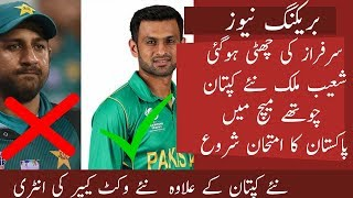 Pak vs SA 4th ODI 2019 Sarfraz Ahmed out , Shoaib Malik captain Pakistan in 4th ODI