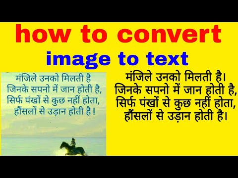 How to convert image to text | image ko text me kaise badlen | image to text converter | converter