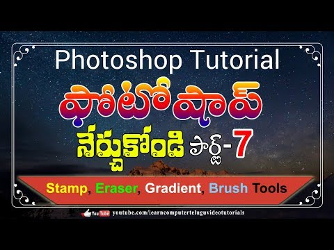 లెర్న్ ఫోటోషాప్ #7 || Photoshop Editing Tools in Telugu | Adobe Photoshop Tutorials In Telugu