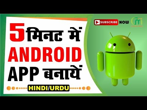 How To Create Android App Without Coding For Free In Hindi 2017 | in 5 Minute