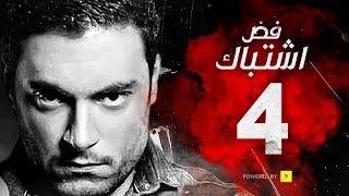 مسلسل فض اشتباك - الحلقة 4 الرابعة - بطولة أحمد صفوت | Fad Eshtbak Series - Ep 04