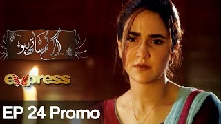 Agar Tum Saath Ho - Episode 24 Promo | Express Entertainment | Humayun Ashraf, Ghana Aly, Anushay