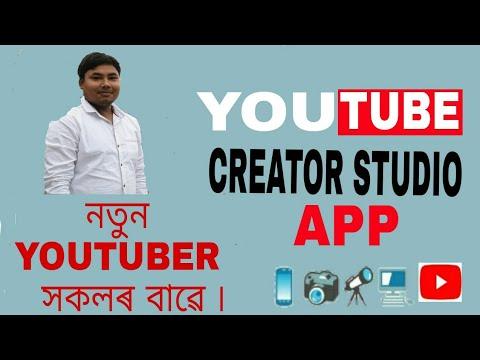 YouTube Creator Studio App video by Sushil das (Assamese)