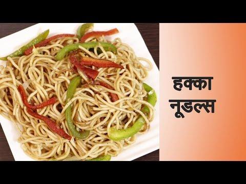 Hakka Noodles Recipe in Hindi वेज हक्का नूडल्स रेसिपी | How to Make Hakka Noodles at Home