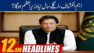 News Headlines | 12:00am | 16 Nov 2019 | 24 News HD