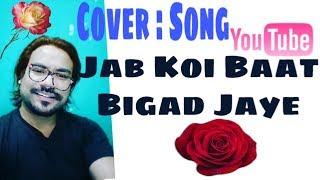 Jab Koi Baat Bigad Jaye - Jurm   Cover   Song by   Nish Envy Ji   Ravi Gusain    