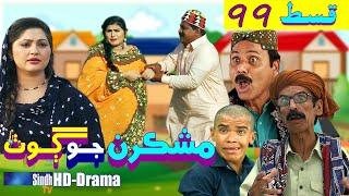 Mashkiran Jo Goth EP 99 | Sindh TV Soap Serial | HD 1080p |  SindhTVHD Drama