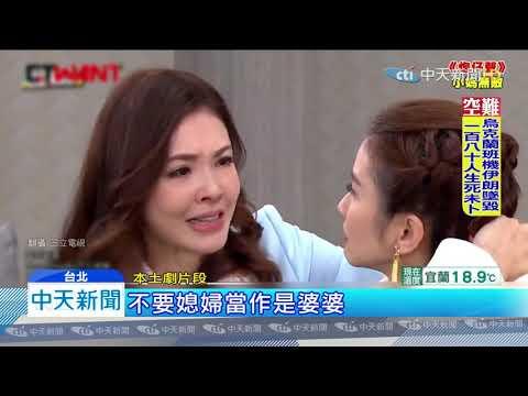 20200108中天新聞 何如芸16年豪門婚變 談王敏錡:祝他幸福