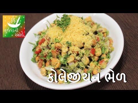 Surat Collegian Bhel - કૉલેજીઅન ભેળ   Recipes In Gujarati [ Gujarati Language]   Gujarati Rasoi
