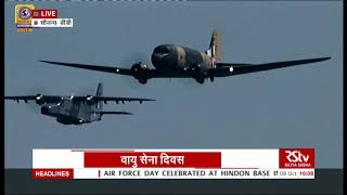 Special Coverage | Indian Air Force Day 2019 | 10:00 am -11:00 am