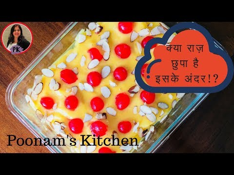 Surprise inside a dessert, दूध से बने मीठे में छुपा है एक राज़, काटोगे इसे तो खुलेगा|Poonam's Kitchen