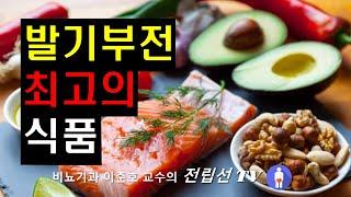 발기부전에 좋은 음식; 발기에 좋은 지중해 식단