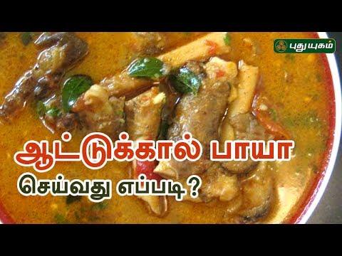 ஆட்டுக்கால் பாயா செய்வது எப்படி   Azhaikalam Samaikalam   Puthuyugam TV