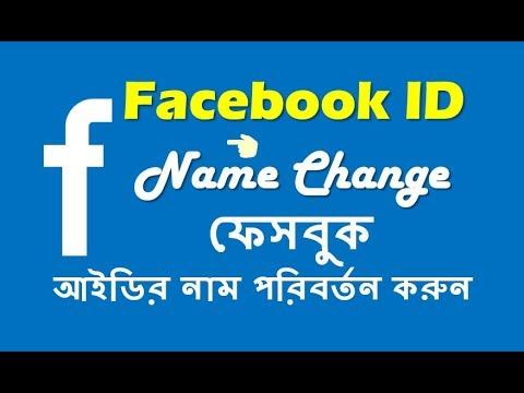 Facebook Name Change ! Change Your Facebook Name । Name Change FB I