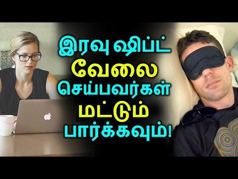 இரவு ஷிப்ட் வேலை செய்பவர்கள் மட்டும் பார்க்கவும்! | Tamil Health Tips | Home Remedies | Latest News