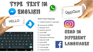 How To Type in Tamil in FB & Whatsapp (Tanglish) | TECH | Time please |