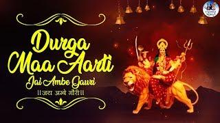 Durga Maa Aarti - Jai Ambe Gauri with Lyrics - जय अम्बे गौरी आरती | Ambe Maa Ke Bhajan- Full Song