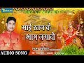 Download Maiya Bhag Jaga Di - New Devi Geet 2018 - Ratan Akela Bhakti Song MP3,3GP,MP4