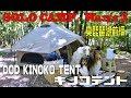 ソロキャンプ+ワンズ3 DOD KINOKO TENT (キノコテント)奥琵琶湖前編 (ペトロマックスFT1)(野菜焼き)