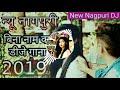 Download   New Nagpuri Dj Remix 2019 Ll New Nagpuri Songs 2019 Nagpuri Dj Remix MP3,3GP,MP4