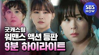 [굿캐스팅] 하이라이트 '유쾌,상쾌,통쾌한 ★사이다액션코미디★가 온다!  4/27(월) 밤 9시40분 첫 방송!' / Good Casting Highlight | SBS NOW