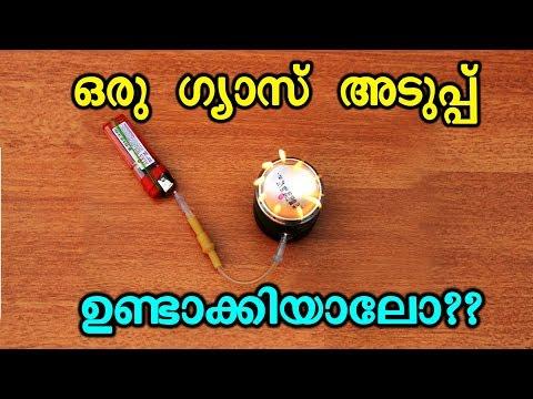 ഒരു മിനി ഗ്യാസ് അടുപ്പ് ഉണ്ടാക്കിയാലോ How To Make Mini Gas Stove In Malayalam