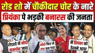 Varanasi में Priyanka के Road Show में चौकीदार चोर के नारे के बाद जनता ने मचा दिया बवाल |