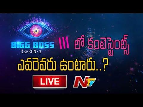 Xxx Mp4 Special Chit Chat On Bigg Boss Season 3 Telugu Contestants NTV Live 3gp Sex