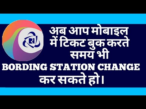How to change bording point in IRCTC mobile app during online booking process ||