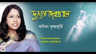Dujone Dekha Holo   Kavita Krishnamurti   Audio Jukebox   Rabindra Sangeet