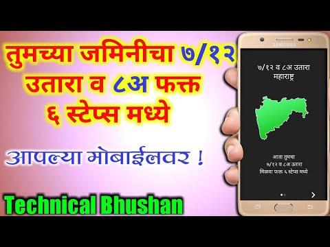 सातबारा उतारा कसा काढावा आपल्या मोबाईलवर ?   7/12 Utara Maharashtra   Satbara Utara Maharashtra