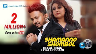 Samanno Shombol By Belal Khan & Lopa Hossain | HD Music Video