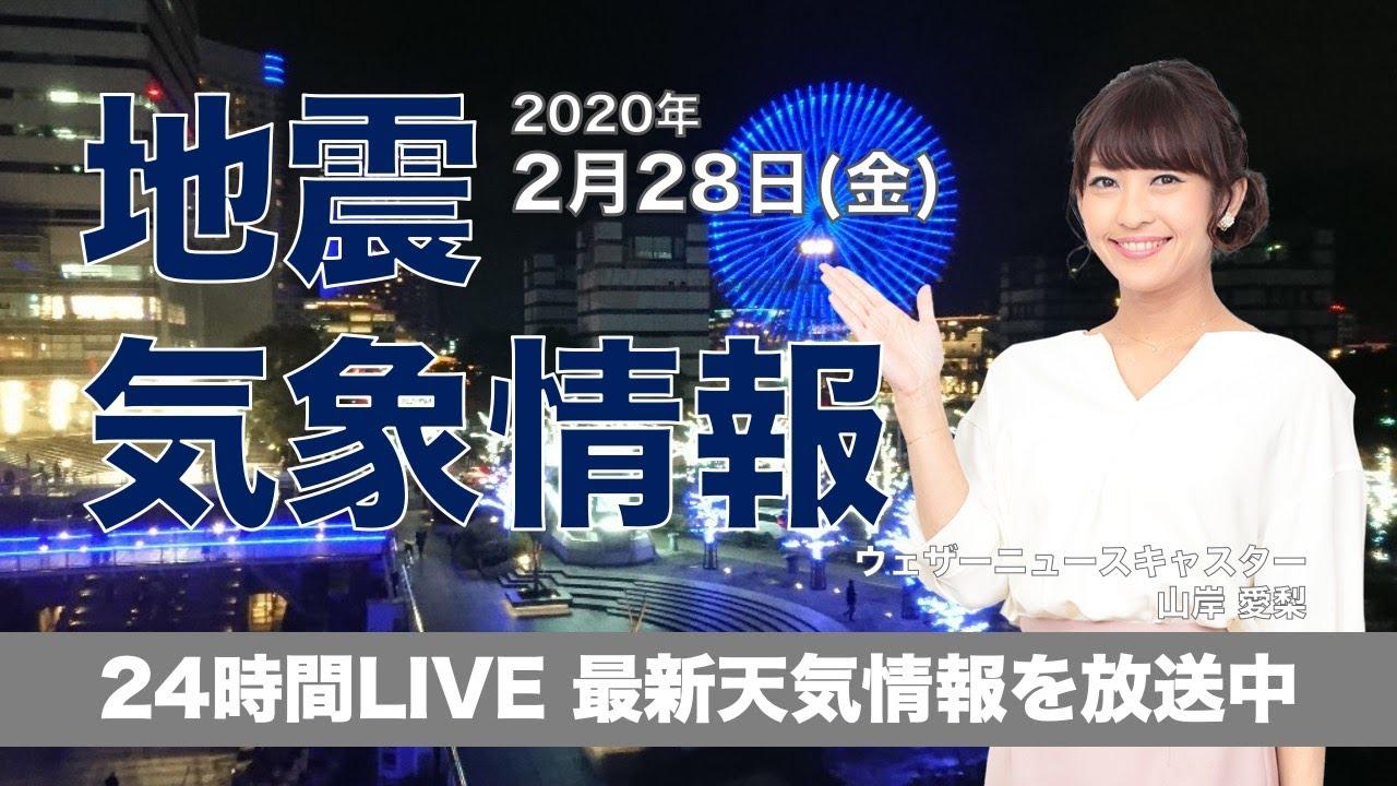【LIVE】 最新地震・気象情報 ウェザーニュースLiVE 2020年2月28日(金)
