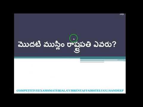 GK questions in telugu part 5